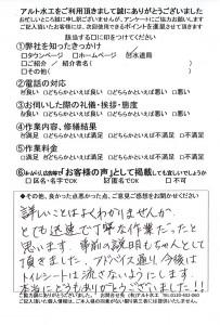 20200317小倉北区トイレ詰まり