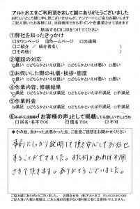 20200330遠賀郡排水高圧