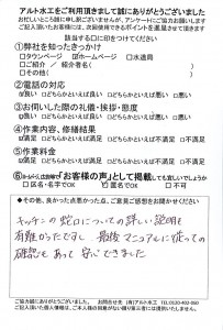 20200625小倉南区タカギバルブ交換