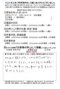 20200624洗面蛇口交換北九州市小倉北区