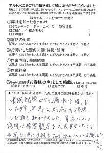 20200814北九州市小倉南区中村様メーター付近漏水