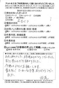 20201204小倉南区田尻様風呂蛇口取替