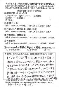 20201119小倉南区排水弁ダイヤフラム