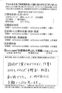 20201208北九州市小倉南区洗面カートリッジ交換