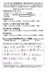 20210409門司区橋本様便器交換