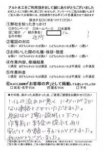 20210407小倉南区汚水排水高圧