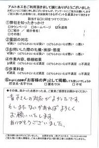 20210813小倉南区二宮様トイレ漏水洗濯漏水